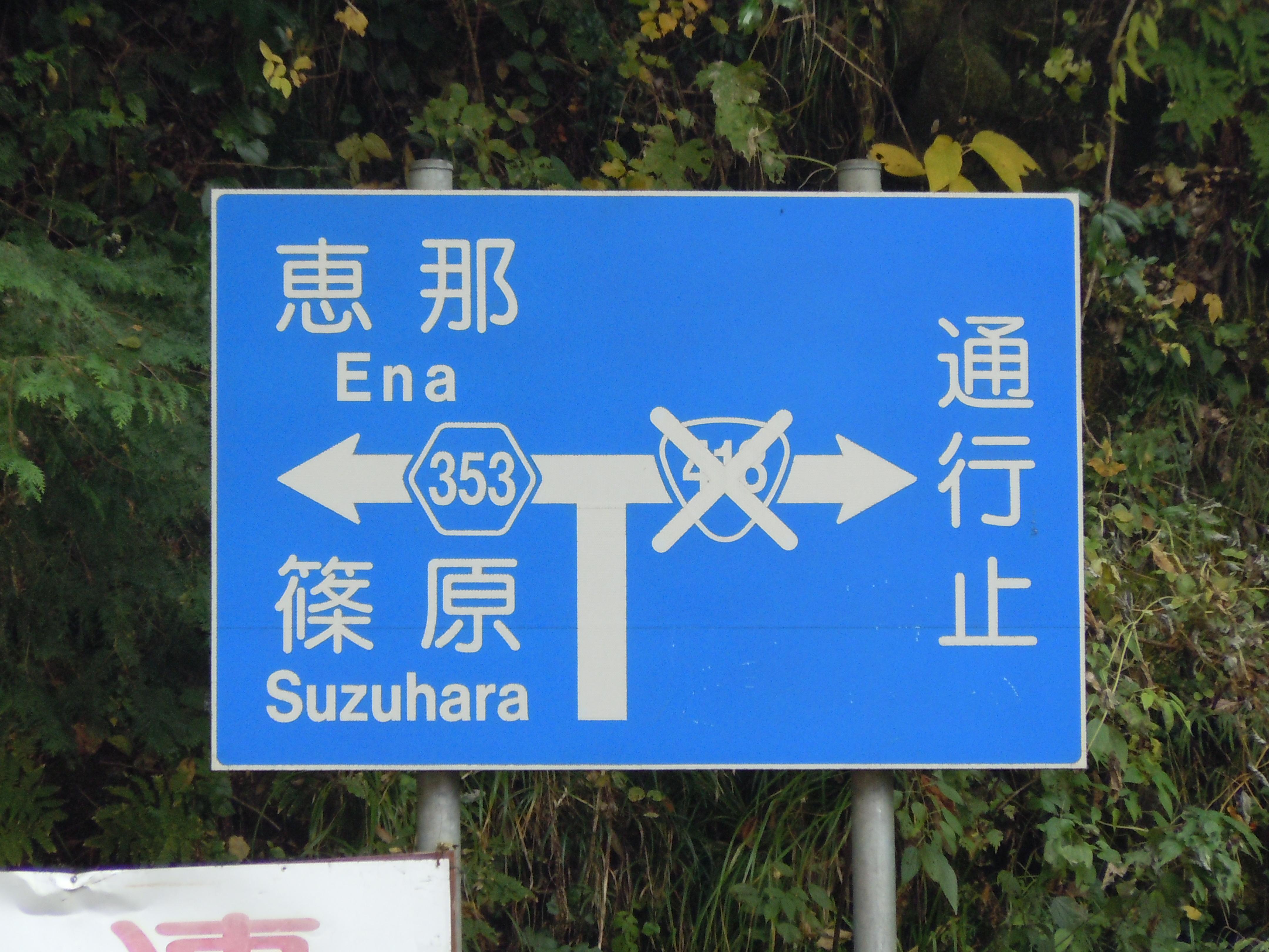 自転車の 自転車 標識番号 : 国道418号in八百津 その? - annaka ...